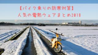 バイク乗りの電熱ウェア