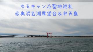ゆるキャン△聖地巡礼@奥浜名湖展望台&弁天島